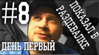 Подкаст #8 День первый. Хоккейный уикенд. Турнир Памяти Ю.Столярова 2017