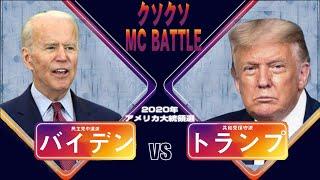 ラップバトルで分かるアメリカ大統領選 トランプvsバイデン【もしもMCBATTLE】