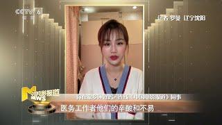 你在家乡还好吗? 蓝羽和《中国电影报道》在家乡同事视频连线【中国电影报道 | 20200206】