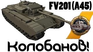 3 отметки на FV201 (A45). #1. Колобанов - 1 против 6!