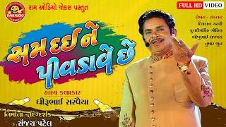 Sam Daine Pivdave Chhe   Dhirubhai Sarvaiya   New Gujarati Comedy 2019  Ram Audio Jokes