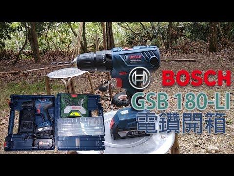 BOSCH GSB 180-LI 18V 電鑽開箱&鑽水泥實測