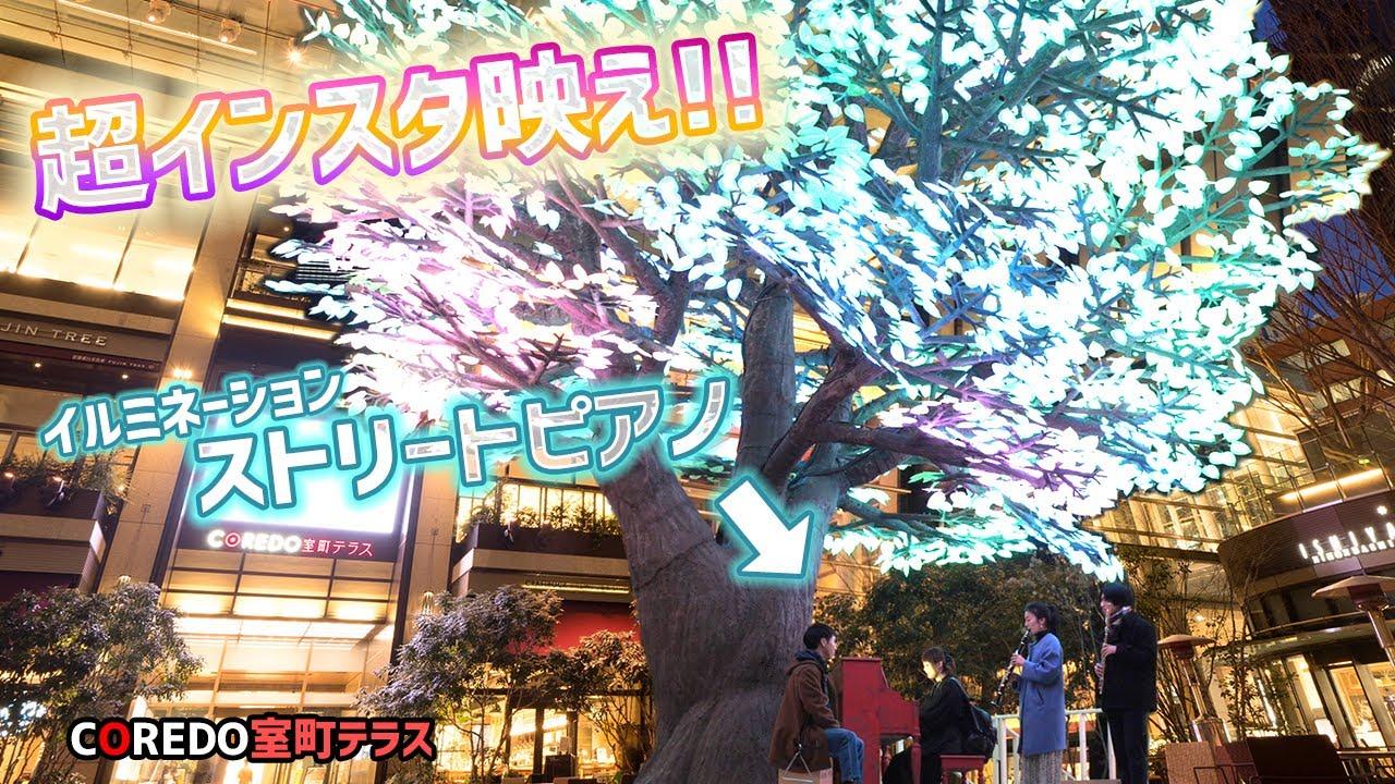 【やばい】鍵盤を押すたびにイルミネーションがめっちゃ光るw日本橋の百貨店街に突如出現した超インスタ映えピアノを弾いてきたンゴ!【リア充】