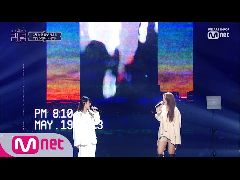 [ENG sub] [7회] ♬ instagram - 아아 @3차 경연   보컬 유닛 컴백전쟁 : 퀸덤 7화