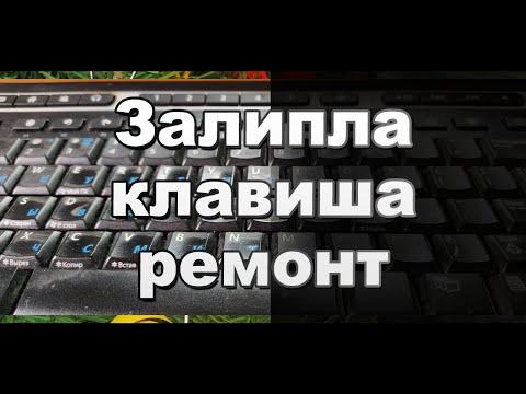 Ремонт клавиатуры залипших клавиш клавиатуры