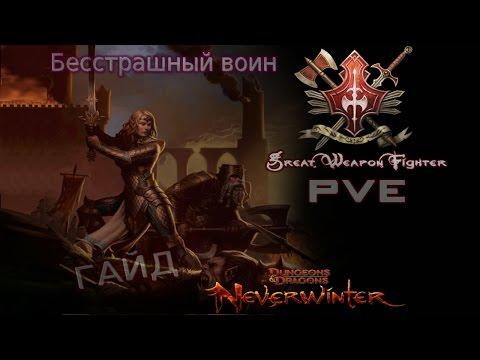 Видео Бесстрашный Воин ПВЕ(м8) - игра Neverwinter online