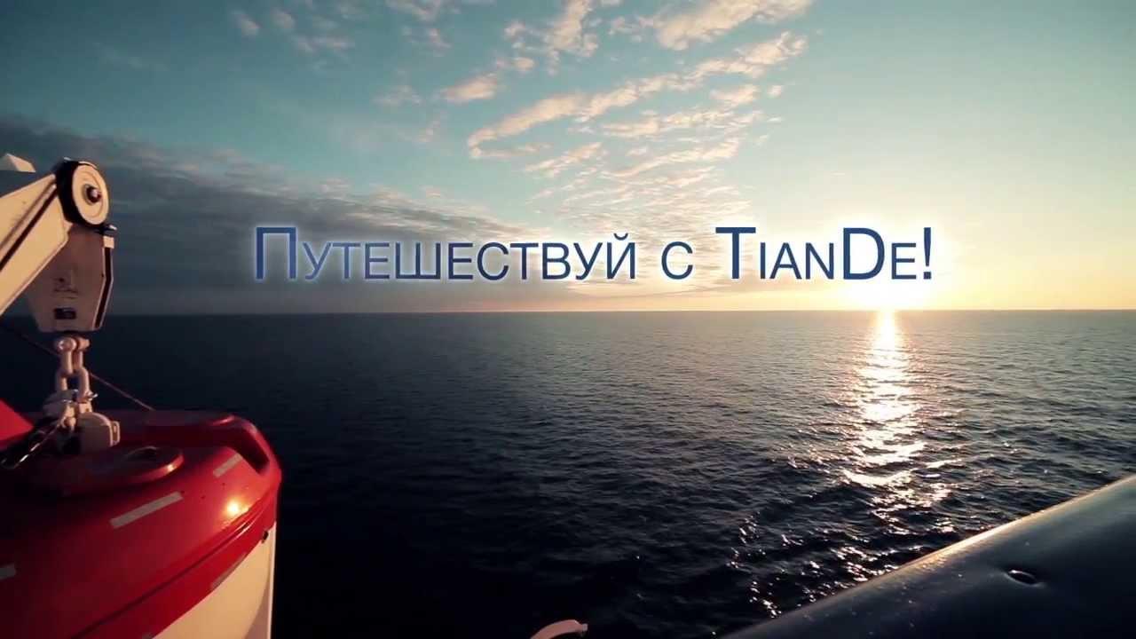 """Морской круиз - 2019"" морские круизы и путешествия"