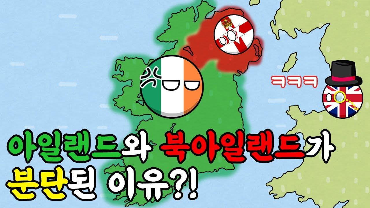 북아일랜드 분쟁? 북아일랜드는 왜 영국땅이 되었을까? - 아일랜드 역사 4편 [동글동글 세계사]