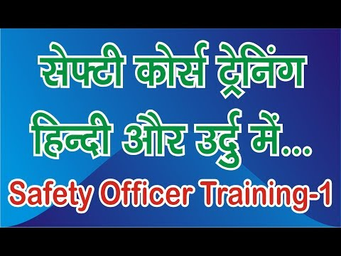HSE Safety officer course training in Hindi, Urdu # Class 1