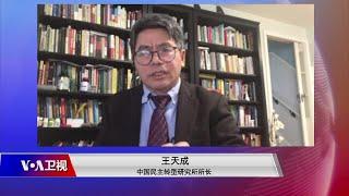 【王天成:第二大经济体给人产生幻觉 中国人均GDP与发达国家相差甚远】12/16 #时事大家谈 #精彩点评 - YouTube