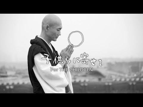 子供らに寄せて - For THE CHILDREN -  Trailer