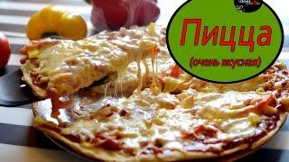 Самая вкусная пицца! Тесто для пиццы! Пицца с курицей и ананасами!  Классическая пицца!