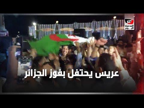 عريس مصري يشعل حفل زفافه بعلم الجزائر.. و«المدفعجية»: «شكله جزائري»