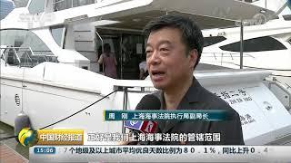 [中国财经报道]成交快溢价高 上海海事法院成功尝试网络司法拍卖游艇| CCTV财经