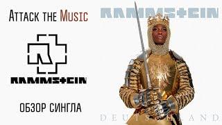 #Rammstein - Deutschland [Attack The Music] О чем клип и что ждать дальше