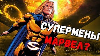 ВЕРСИИ СУПЕРМЕНА В МАРВЕЛ! КОМИКСЫ МАРВЕЛ   MARVEL COMICS!