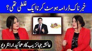 Ayesha Jahanzeb Talks About The Inside Story of Khabarnaak | SC2G | Celeb City Official