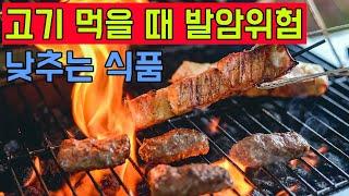 고기와 함께 먹으면 발암위험 낮추는 식품 10가지