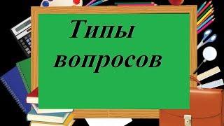 Уроки английского языка.  Типы вопросов(Бесплатные уроки английского языка. На моём канале вы можете бесплатно изучать английский язык. Мои видео..., 2014-01-14T20:05:24.000Z)