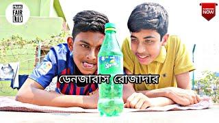 Bangla New Funny Video ডেনজারাস রোজাদার | Dangerous Rojadar| Prank Fair LTD|