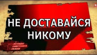 легенды советского сыска - годы войны(не доставайся никому)