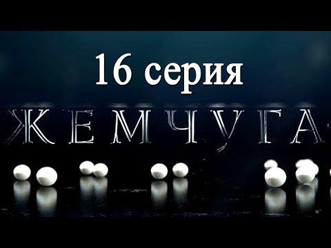 Видео Жемчуга фильм смотреть онлайн все серии