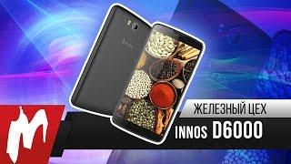 Смартфон с мощным аккумулятором — innos D6000 — Железный цех — Игромания