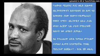 A personal support to PM Abiy Ahmed: Former FM Goshu Wolde - SBS Amharic