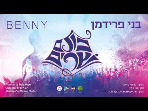[Audio] Benny - Kulam Sharim (Single) בני פרידמן - כולם שרים
