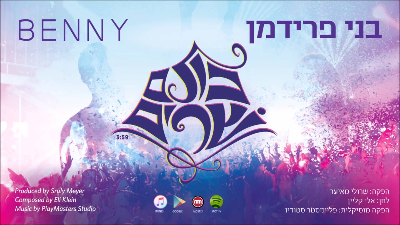 [Audio] Benny - Kulam Sharim (Single) בני פרידמן - כולם שרים