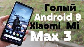 Установил Чистый Android 9 на Xiaomi Mi Max 3ГОЛЫЙ АНДРОИД ЭТО КРУТО