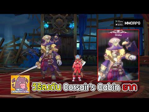 วิธีลงดัน Corsair's Cabin ยาก!  Ragnarok X: Next Generation