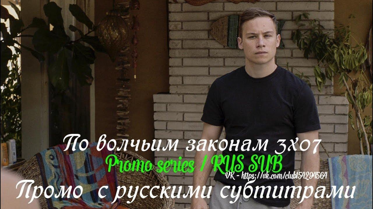 По волчьим законам 3 сезон 7 серия - Промо с русскими субтитрами (Сериал 2016)