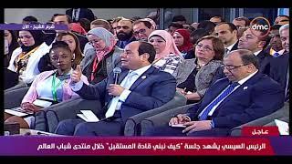 كلمة الرئيس عبد الفتاح السيسي خلال جلسة ( كيف نبني قادة المستقبل ؟ ) - منتدى شباب العالم Video