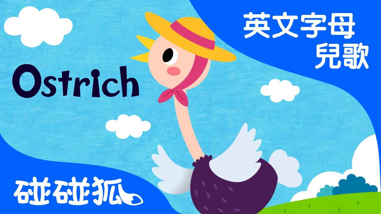 Ostrich | O | ABC英文字母 | 碰碰狐!兒童兒歌 - YouTube