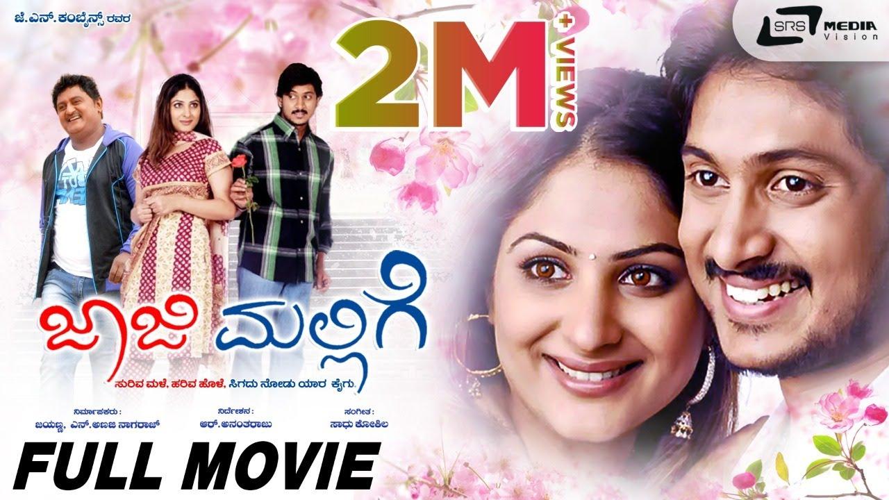 Jaaji Mallige –ಜಾಜಿ ಮಲ್ಲಿಗೆ ||  Full HD Movie || Ajay Rao || Gowri Munjal || Romantic Movie ||