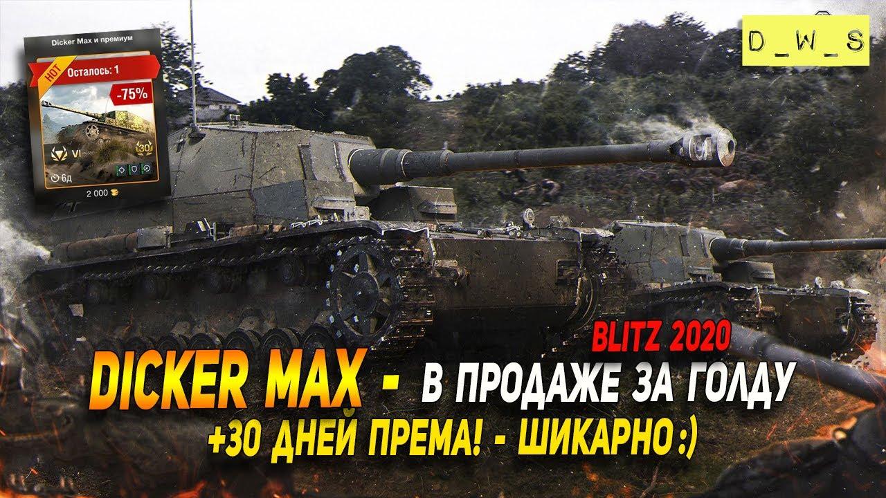 Dicker Max - появился в продаже за голду с месяцем према в Wot Blitz | D_W_S