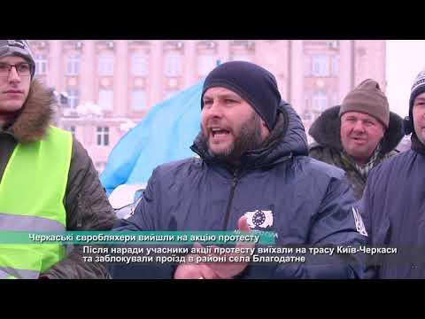 Телеканал АНТЕНА: Черкаські євробляхери вийшли на акцію протесту