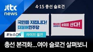 [라이브썰전 H/L] '국민 지킨다' vs '바꿔야 산다'…총선 슬로건 평가는? / JTBC 뉴스ON