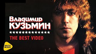 Владимир Кузьмин - Видеоклипы - The Best Video