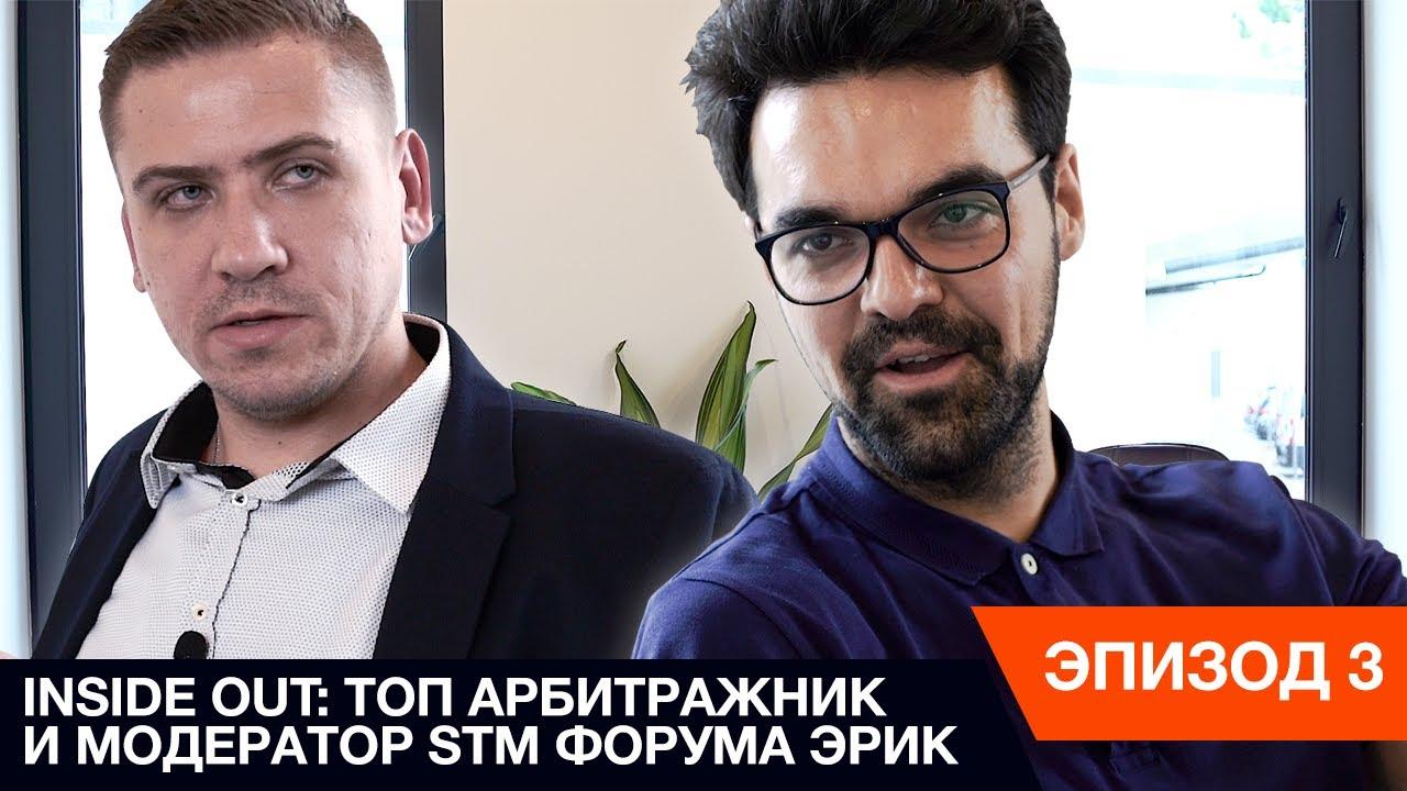 Inside out: Топ Арбитражник и модератор STM форума Эрик