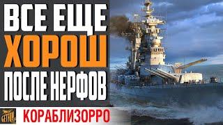 ВОЗМОЖНО ЛУЧШИЙ КРЕЙСЕР СССР ⚓ World of Warships