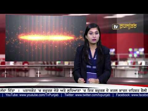 Punjabi NEWS I 01 October 2017 I TV Punjab