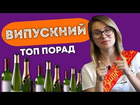 ТОП ПОРАД на ВИПУСКНИЙ ВЕЧІР-2019 / ZNOUA