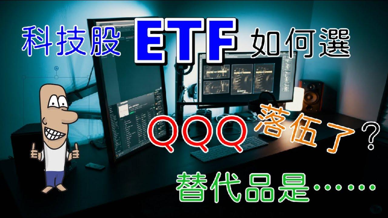 投資理財入門!科技股ETF如何買?除了QQQ,你有更好的選擇!QQQM、QQQJ