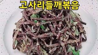 ☆고사리나물☆특유 비릿함 없애고 부들부들 구수한 요리법