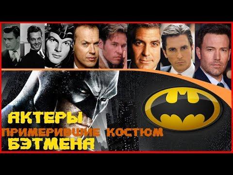 АКТЕРЫ ИСПОЛНИВШИЕ РОЛЬ БЭТМЕНА. THE ACTORS WHO PERFORMED THE ROLE OF BATMAN