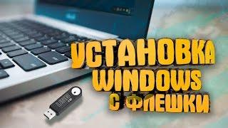 видео Как установить Windows на новый компьютер? // Установка windows с флэшки - Техно ARSIK