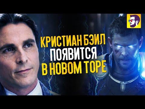 Бэйл появится в Торе 4, Джонни Депп засадит бывшую и др – Новости кино - Видео онлайн