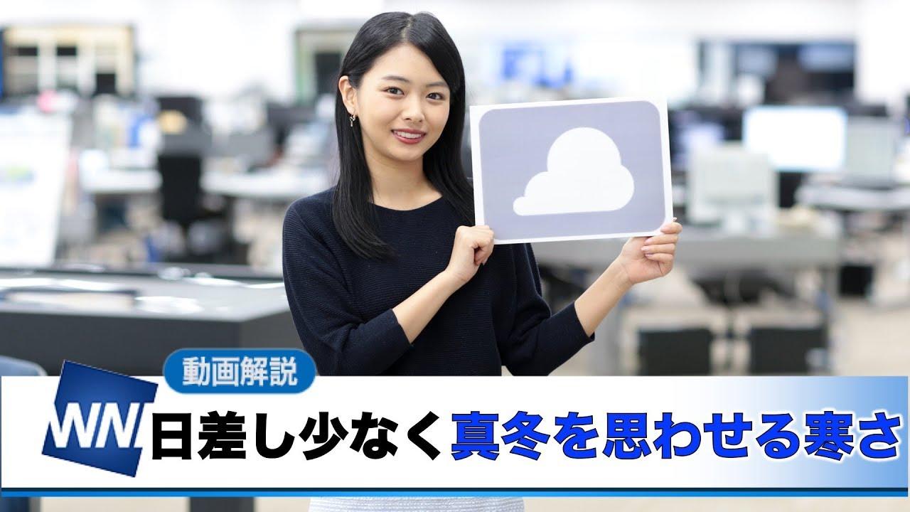 お天気キャスター解説 12月6日(金)の天気 - YouTube